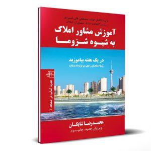 کتاب آموزش مشاور املاک حرفه ای
