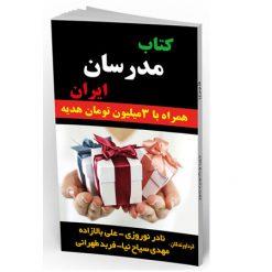 کتاب مدرسان ایران