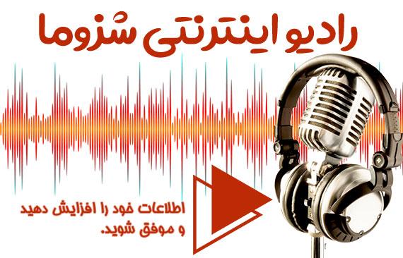 رادیو شزوما
