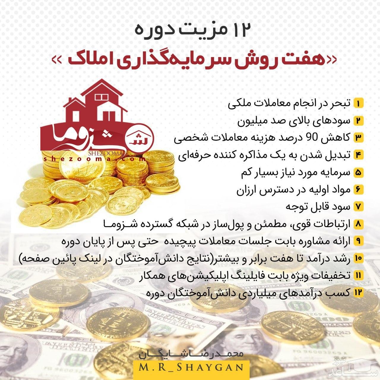 12 مزیت دوره «هفت روش سرمایهگذاری املاک»
