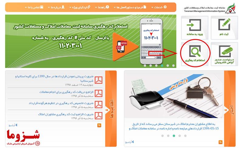 سایت رسمی املاک ایران