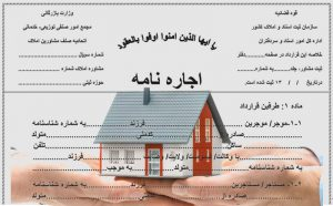 ساختار قرارداد اجاره آپارتمان