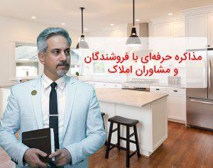 مذاکره حرفهای با فروشندگان املاک