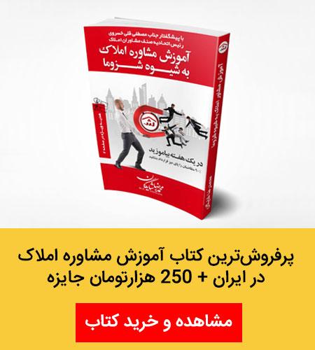 بهترین کتاب آموزش مشاور املاک